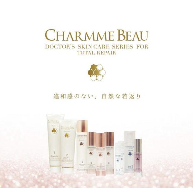 CHARMME BEAU〜シャルムボー 新たな化粧品をご提案します
